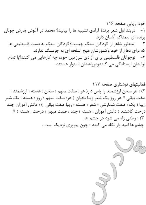 جواب خودارزیابی و فعالیت نوشتاری  درس 16 فارسی هشتم