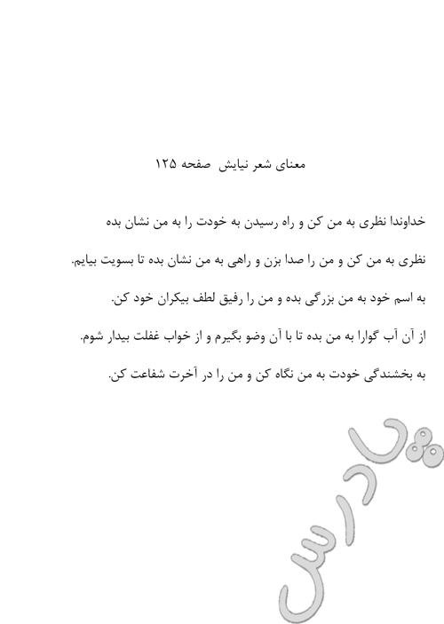 معنی شعر نیایش فارسی هشتم