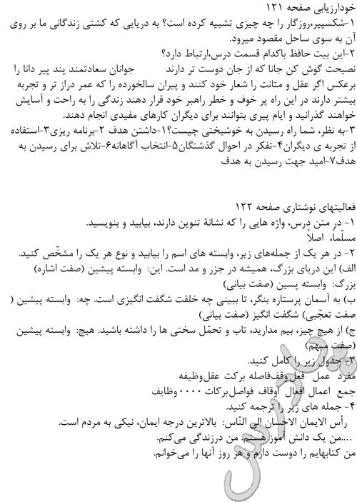 پاسخ خودارزیابی و فعالیتهای نوشتاری درس 17 فارسی هشتم