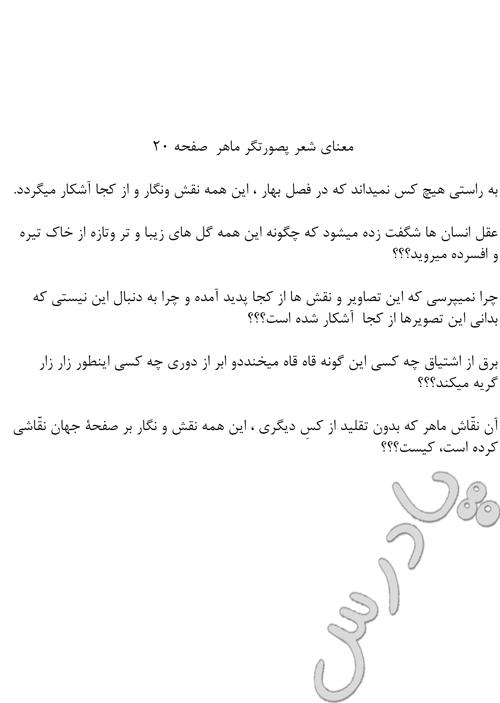 معنی شعر صورتگر ماهر فارسی هشتم