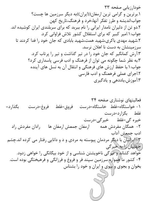 جواب خودارزیابی و فعالیت نوشتاری درس 3 فارسی هشتم