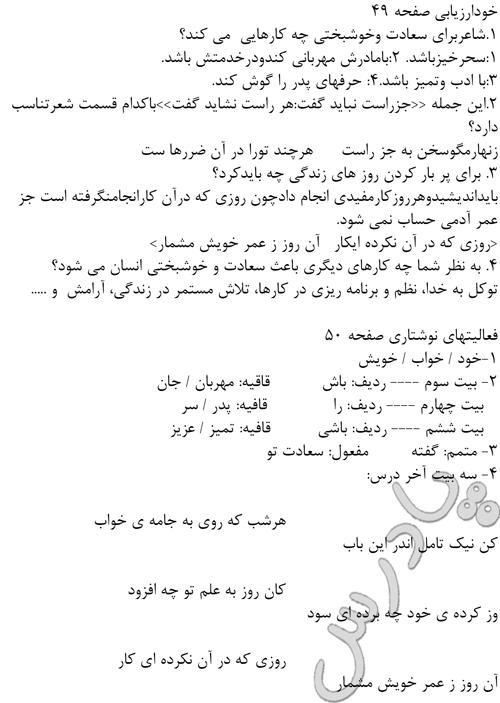جواب خودارزیابی و فعالیت نوشتاری درس 6 فارسی هشتم