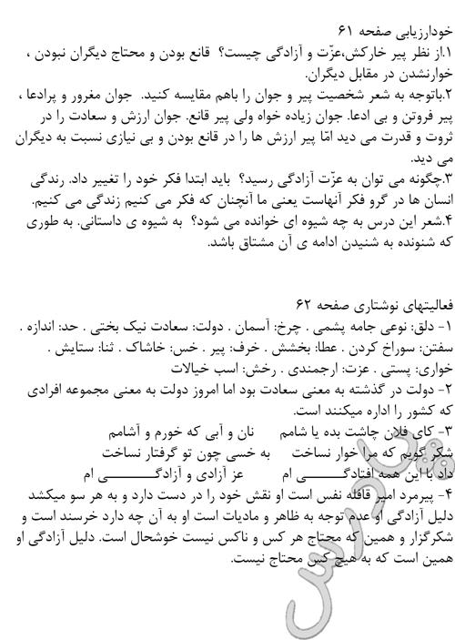 جواب خودارزیابی و فعالیت نوشتاری درس 8 فارسی هشتم
