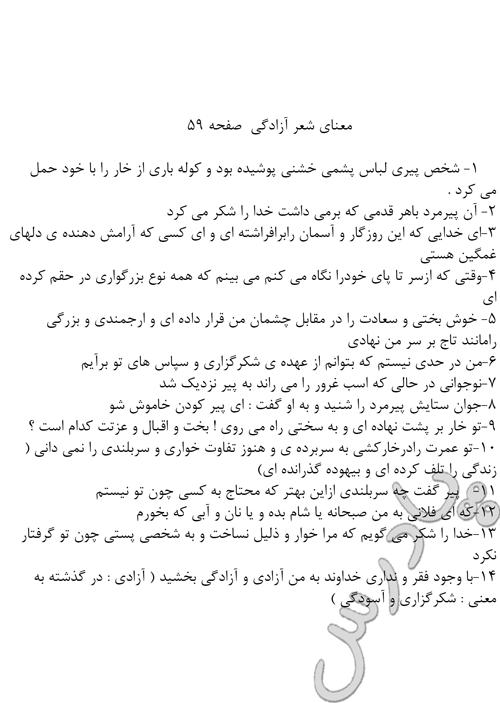 معنی شعر آزادگی درس 8 فارسی   هشتم