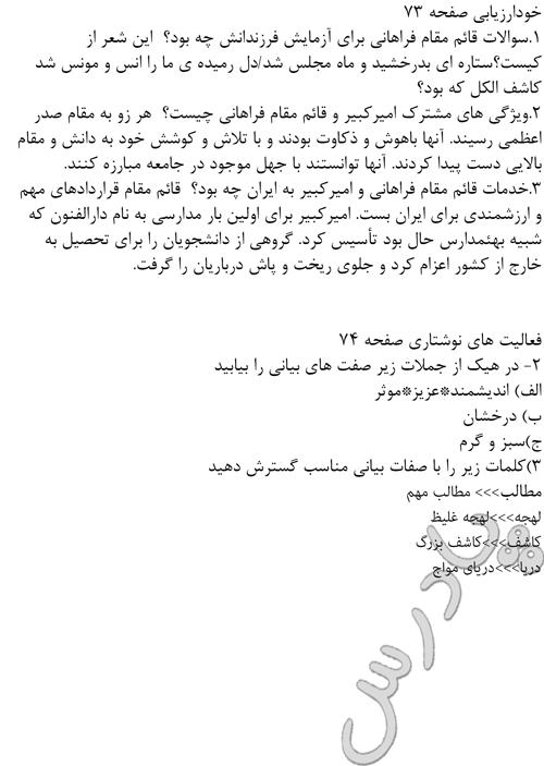 جواب خودارزیابی و فعالیت نوشتاری درس 9 فارسی هشتم