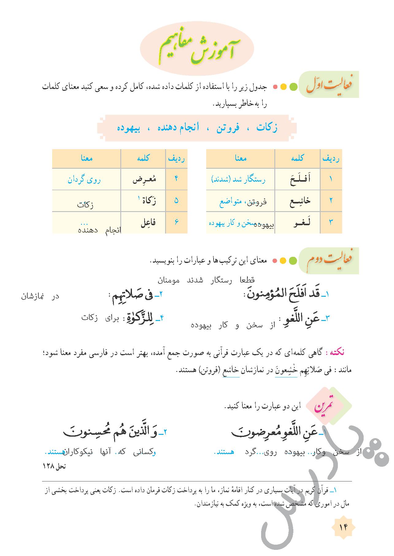 جواب فعالیت و تمرین درس 1 قرآن هشتم