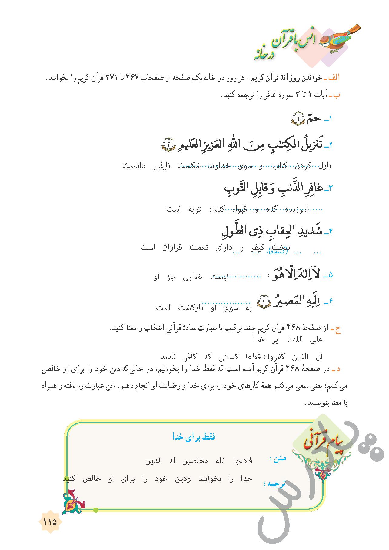 جواب انس با قران درس 12 قرآن هشتم - جلسه اول
