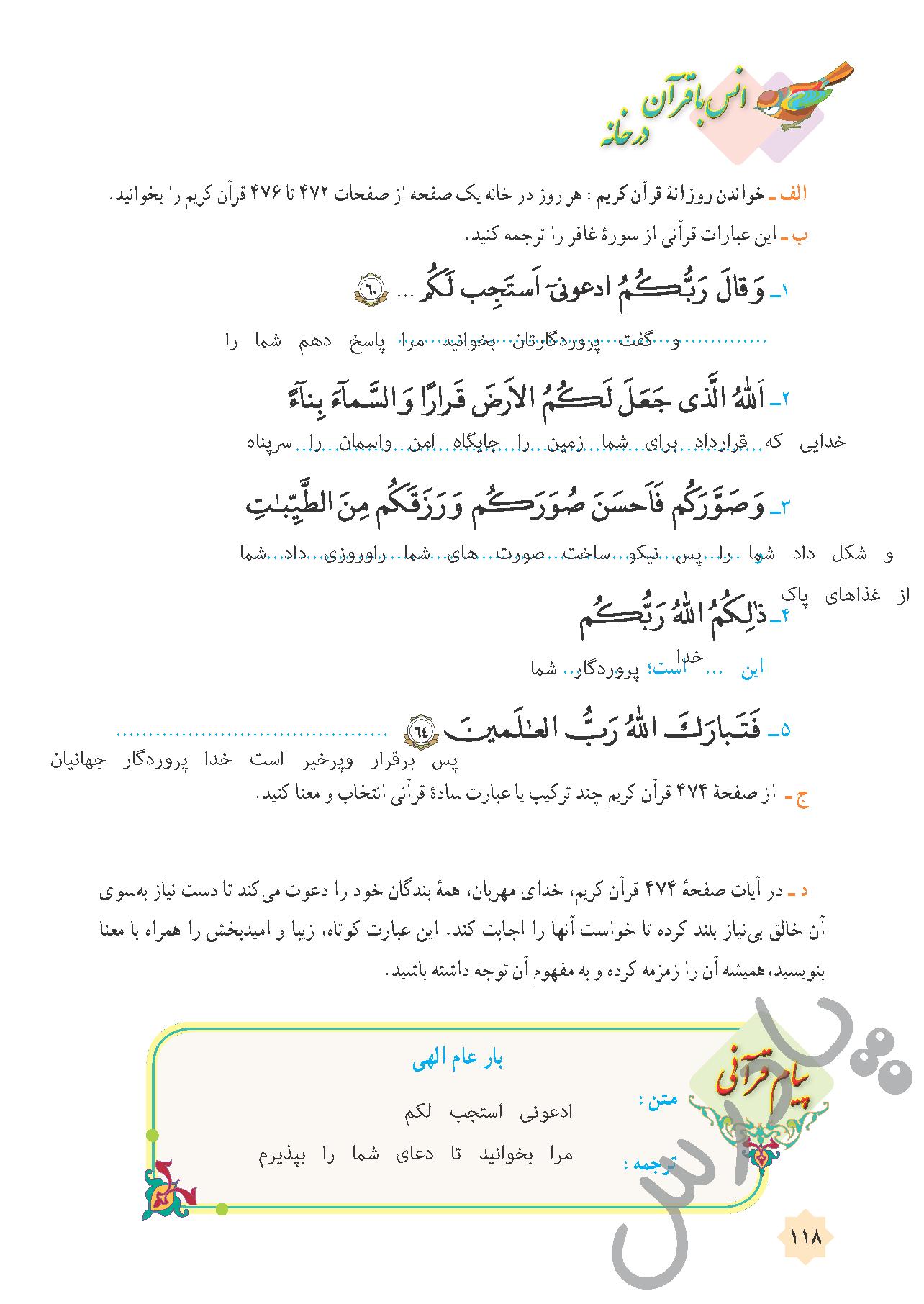 جواب انس با قرآن درس 12 قرآن هشتم - جلسه دوم