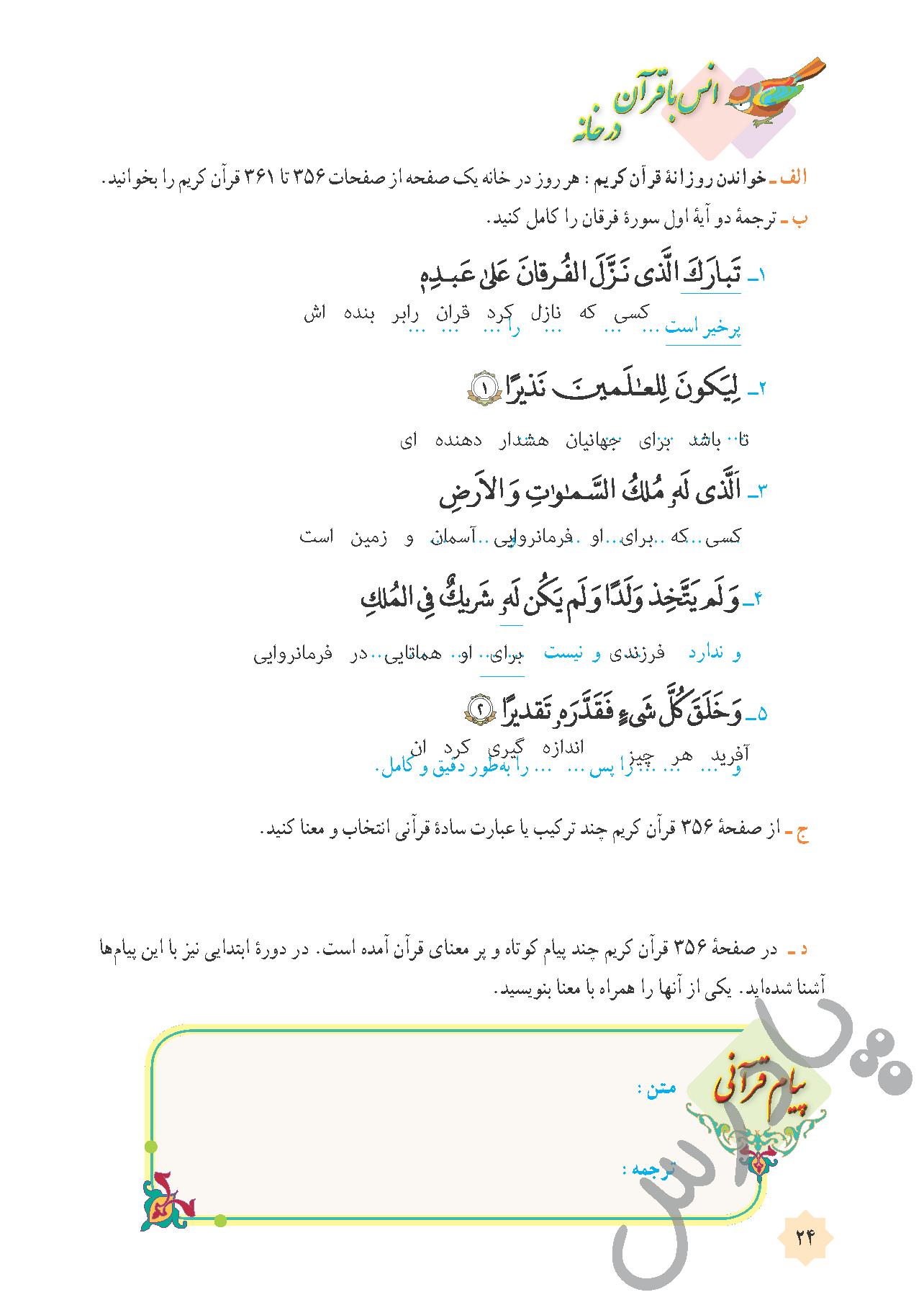 جواب انس با قران درس 2 قرآن هشتم -جلسه دوم