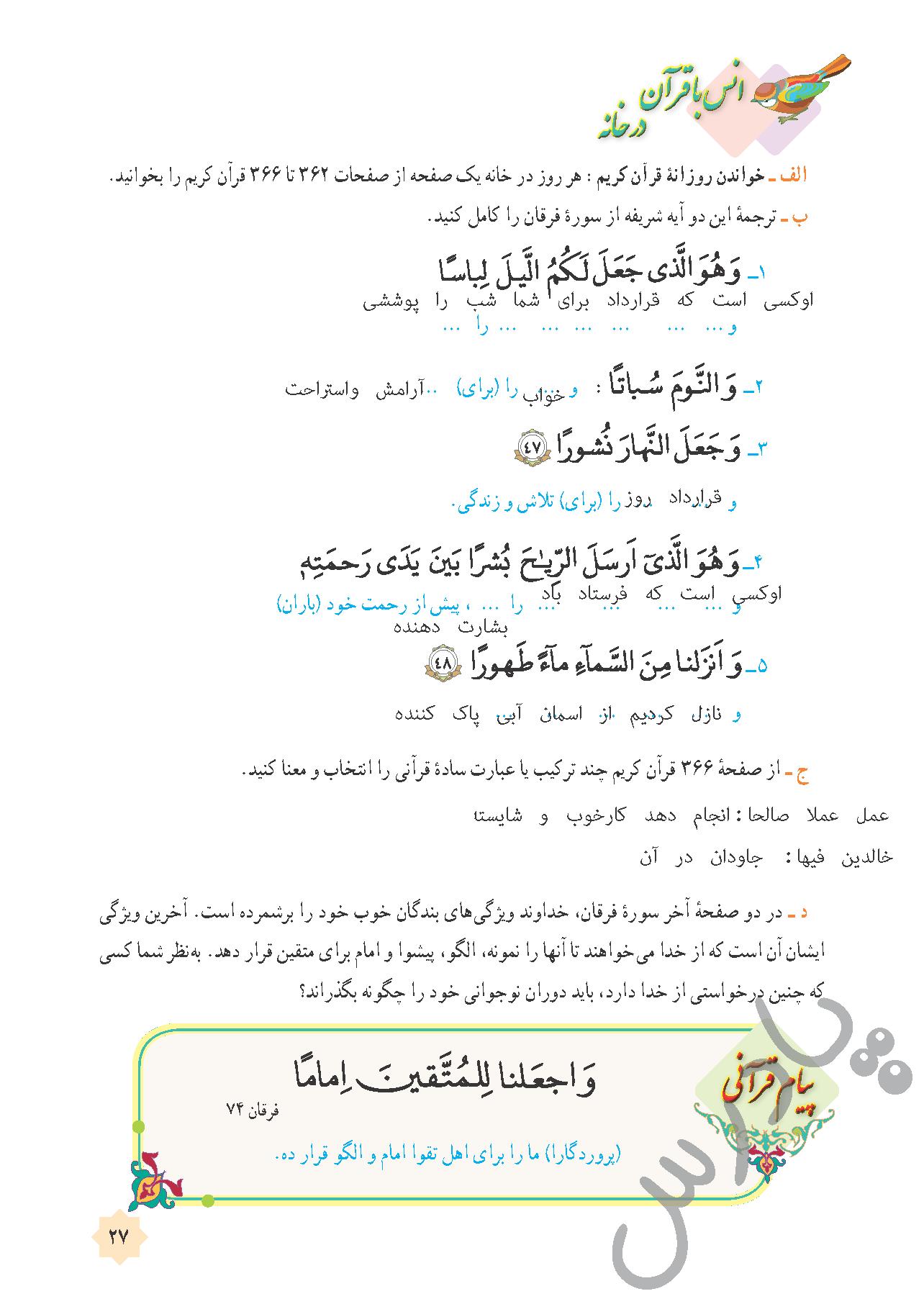 جواب انس با قرآ« درس 2 قرآن  هشتم - جلسه دوم