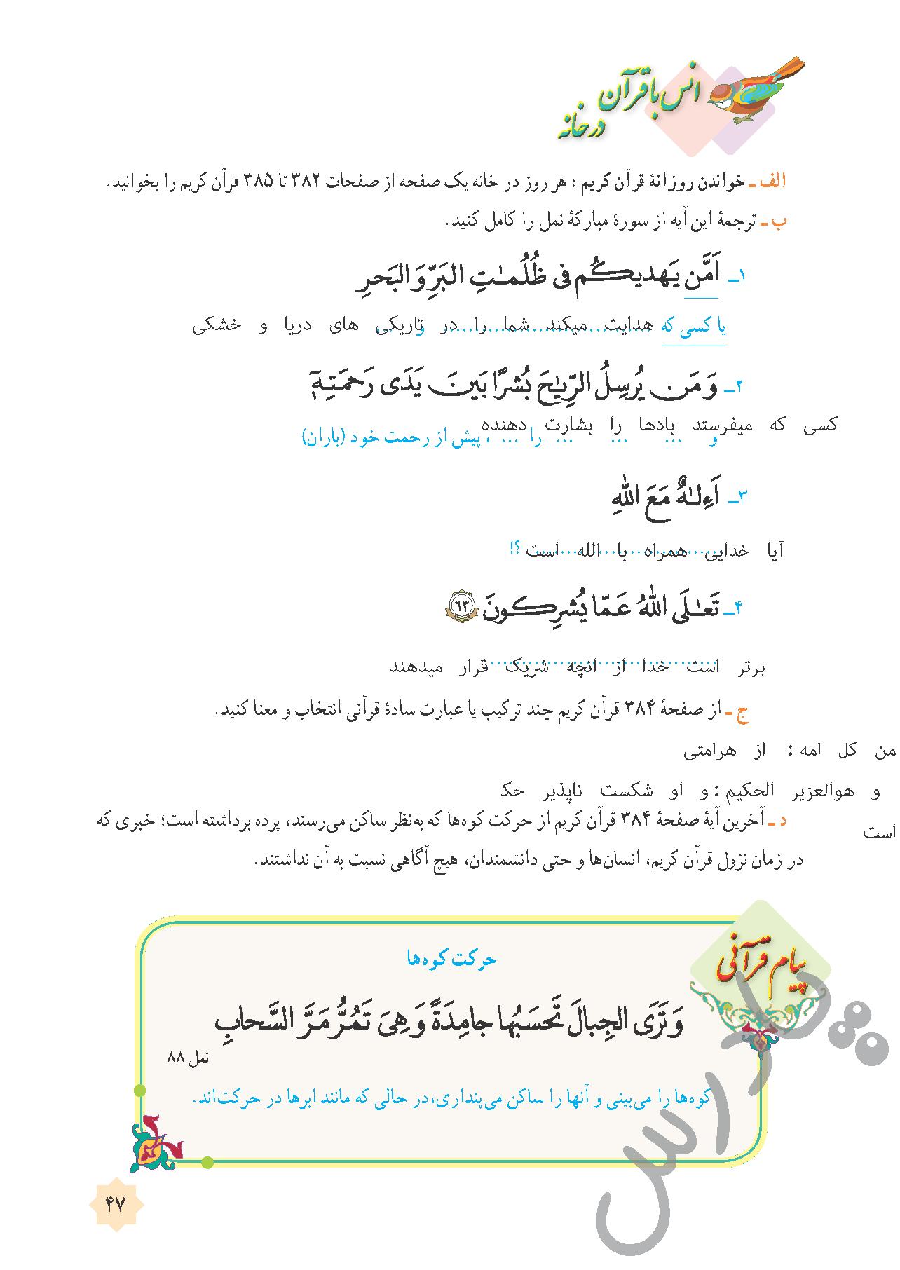جواب انس با قرآن درس4 قرآن هشتم
