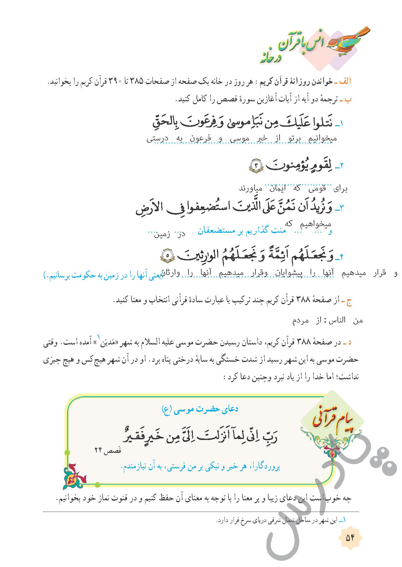 جواب انس با قرآن  درس 5 قرآن هشتم