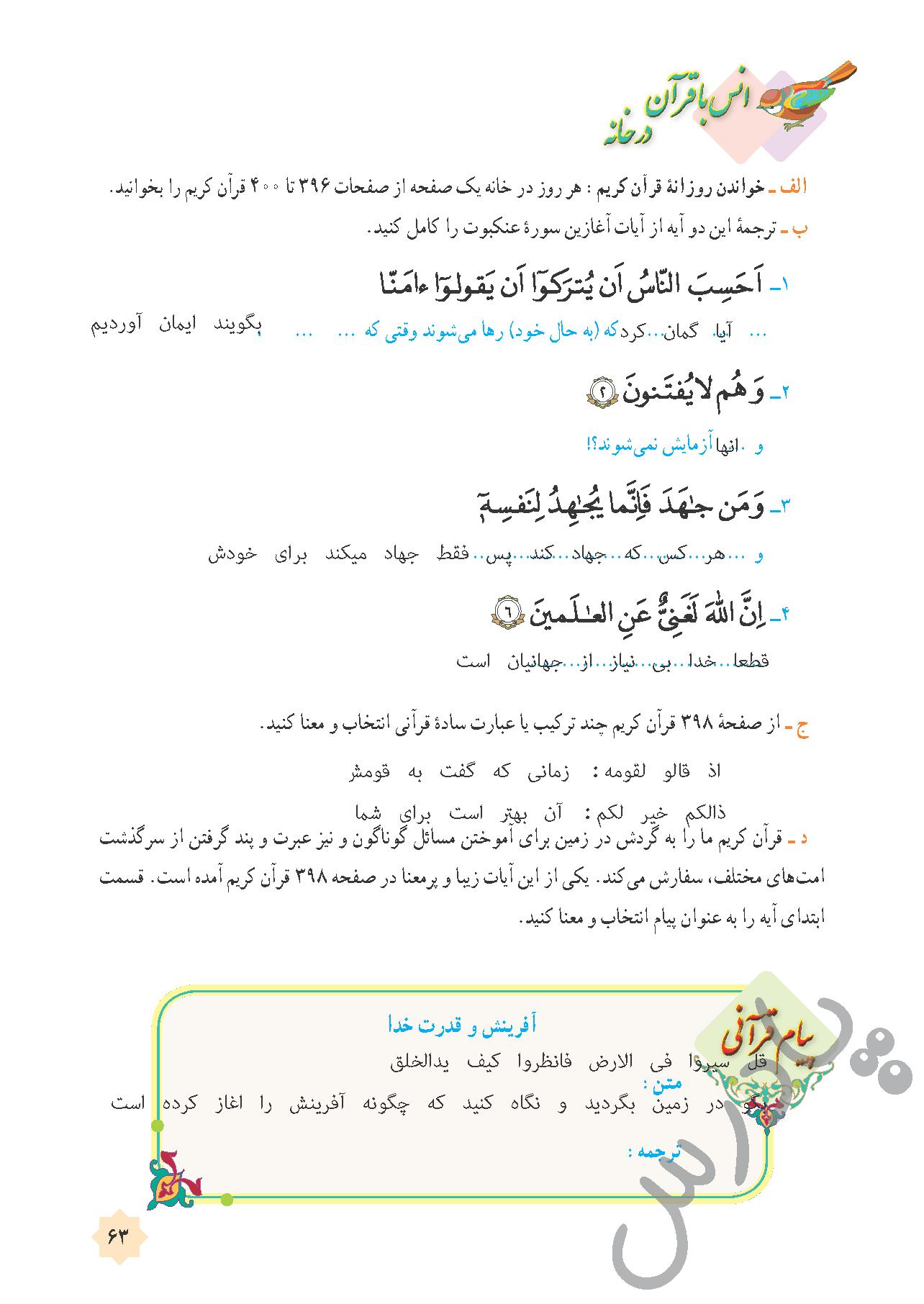 جواب انس با قرآن درس 6 قرآن هشتم - جلسه اول