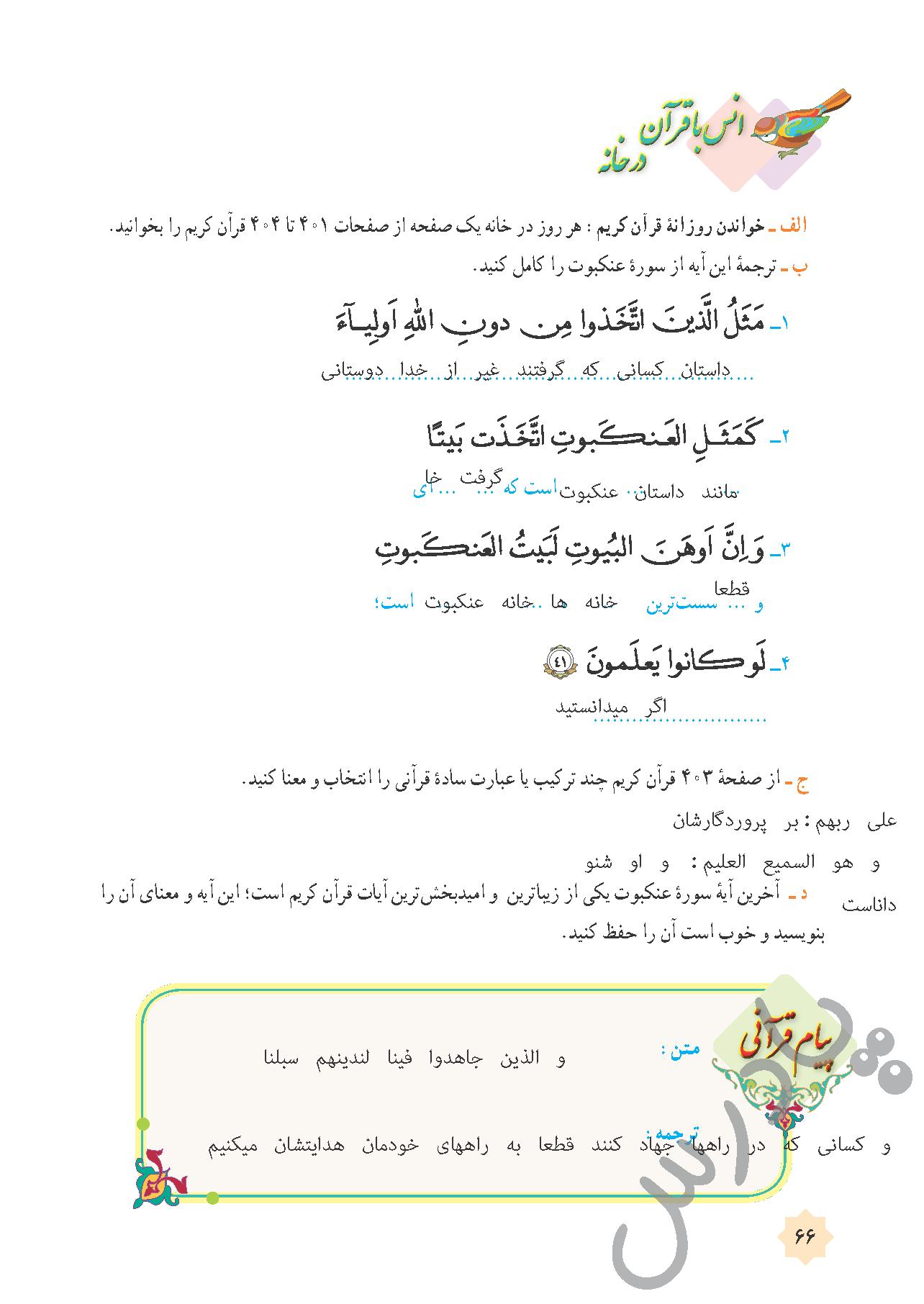 جواب انس با قرآن درس 6 قرآن هشتم - جلسه دوم