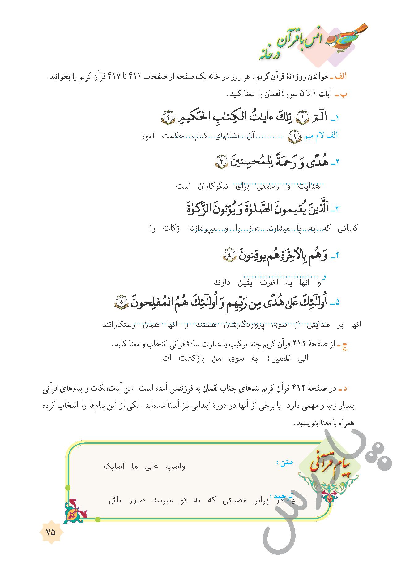 جواب انس با قرآن درس 7 قرآن هشتم -جلسه دوم