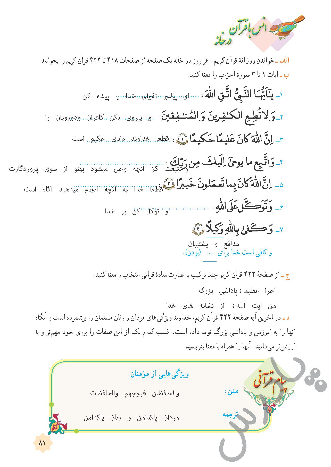 جواب انس با قران درس 8 قرآن هشتم - جلسه اول