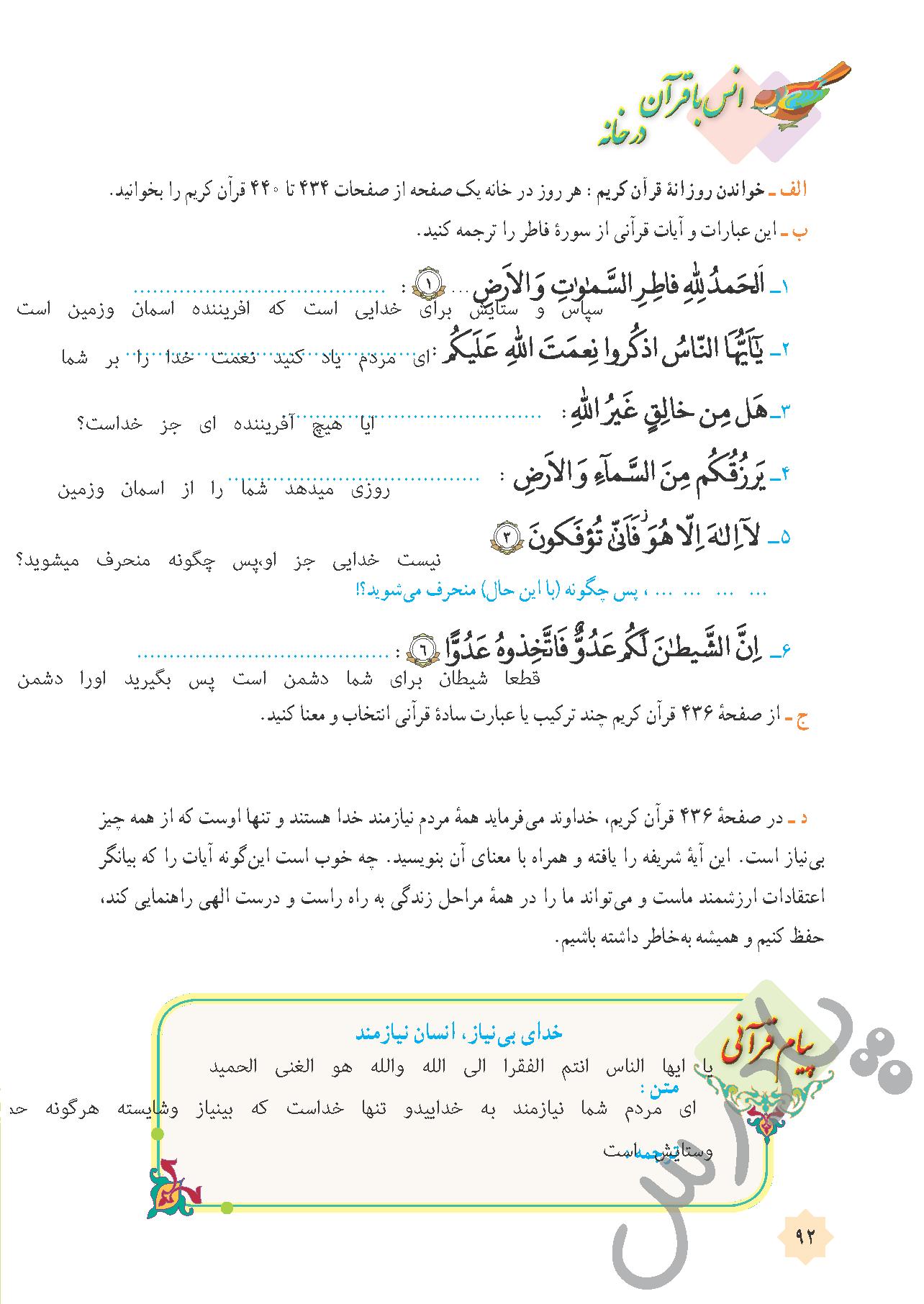 جواب انس با قرآن درس 9 قرآن هشتم -جلسه دوم