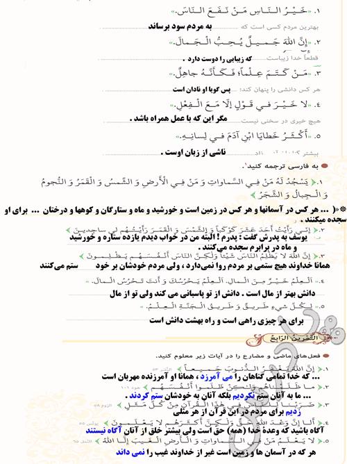 حل تمرین های اول تا چهارم درس اول عربی نهم