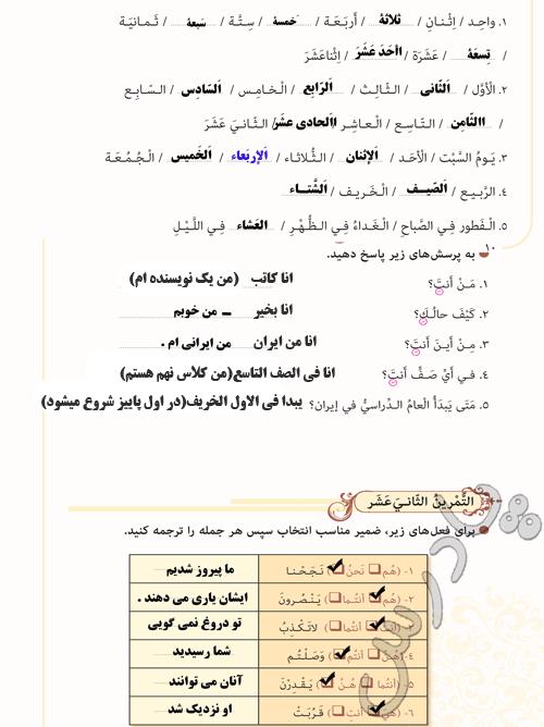پاسخ تمرینهای صفحه 10 و11 درس اول عربی نهم