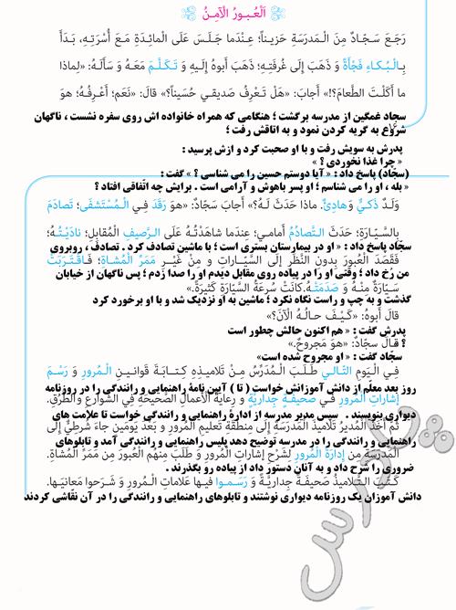 ترجمه درس دوم عربی نهم