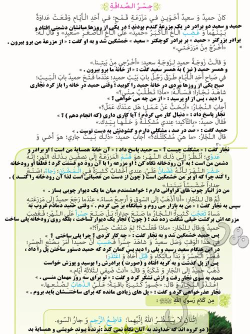 ترجمه درس سه عربی نهم