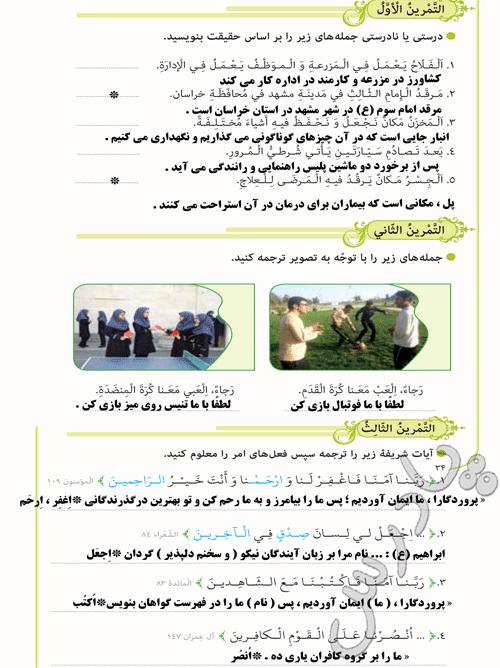 پاسخ تمرین اول تا سوم درس سوم عربی نهم
