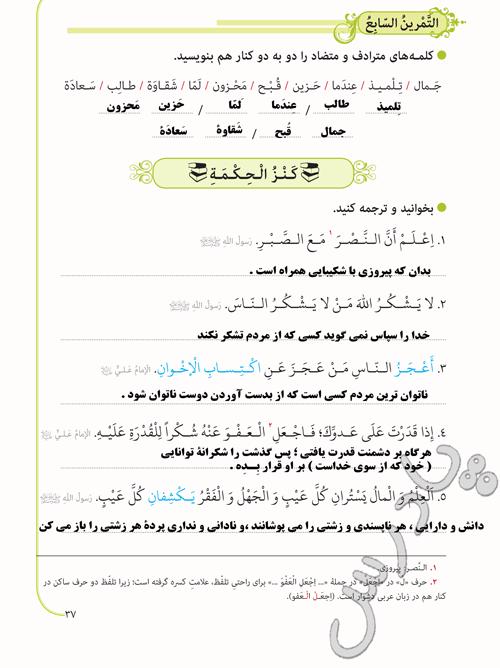 ترجمه  کَنْزُ الْحِکْمَةِ درس سوم عربی نهم
