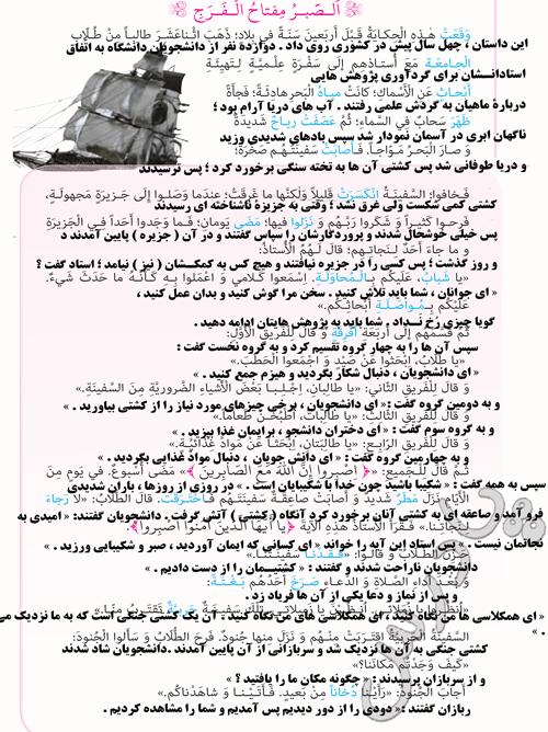 ترجمه درس چهار عربی نهم