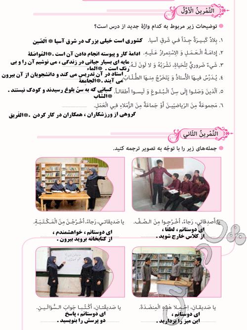 پاسخ تمرین 1 و 2 درس چهارم عربی نهم