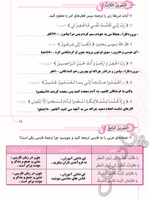 پاسخ تمرین 3 و4 درس چهارم عربی نهم