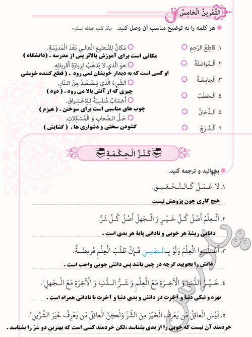 پاسخ تمرین 5 و ترجمه کنزالحکمه درس 4 عربی نهم