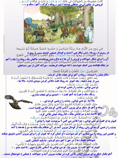 ترجمه درس 5 عربی نهم