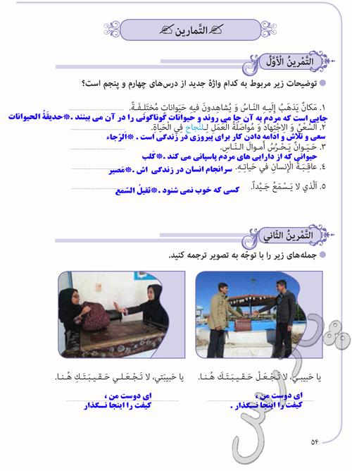 حل تمرین های 1 و2 درس 5 عربی نهم