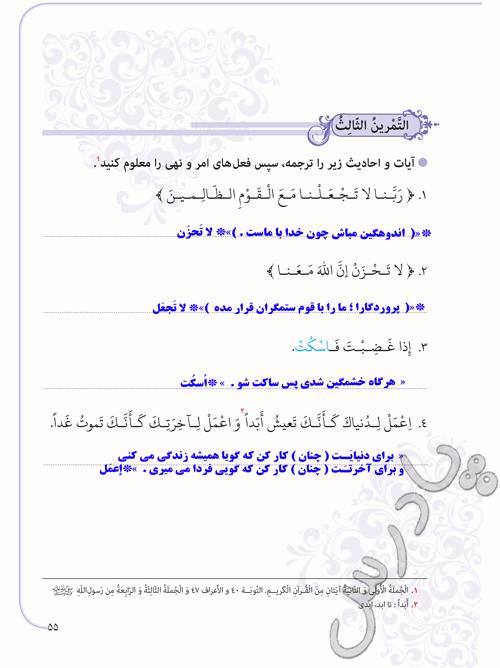 پاسخ تمرین 3 درس 5 عربی نهم