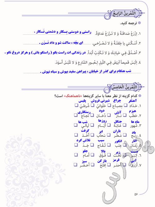 پاسخ تمرین 4 و 5 درس 5 عربی نهم
