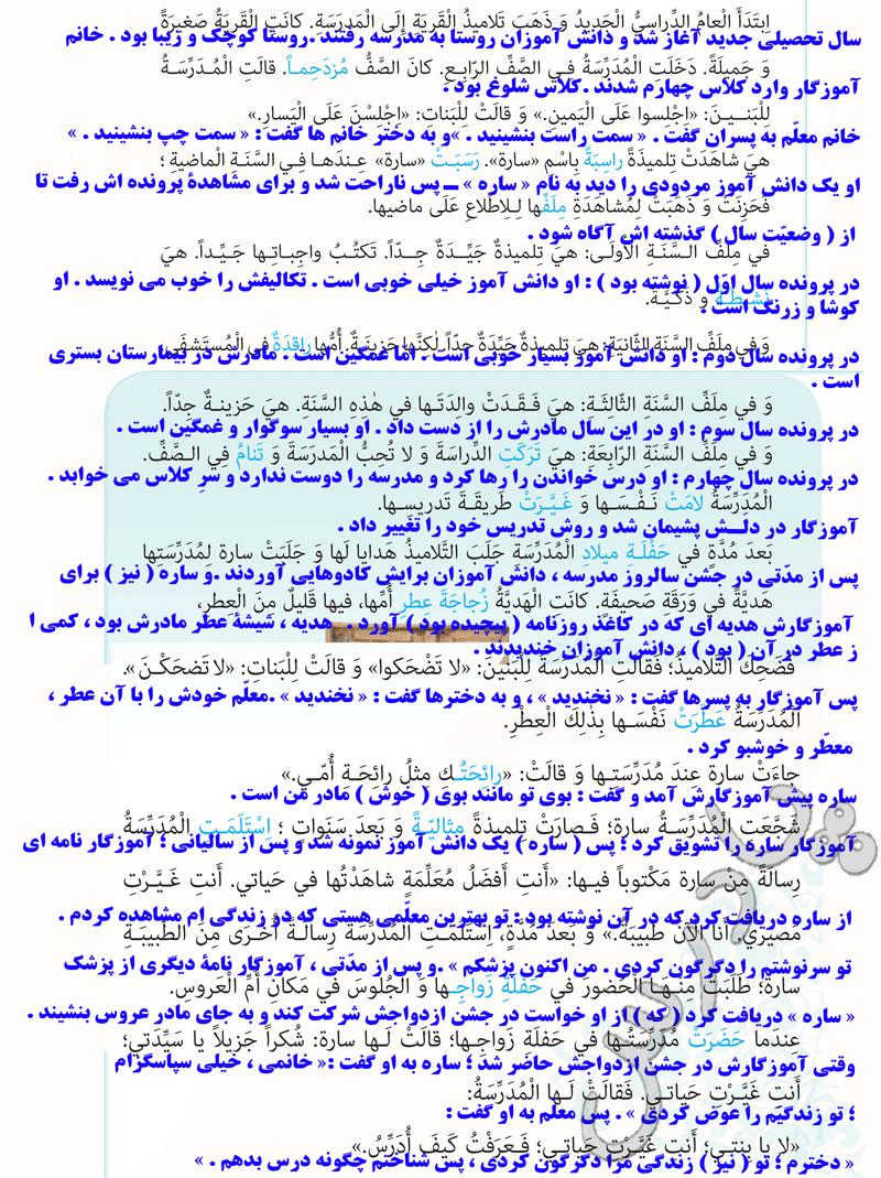 ترجمه درس 6 عربی نهم
