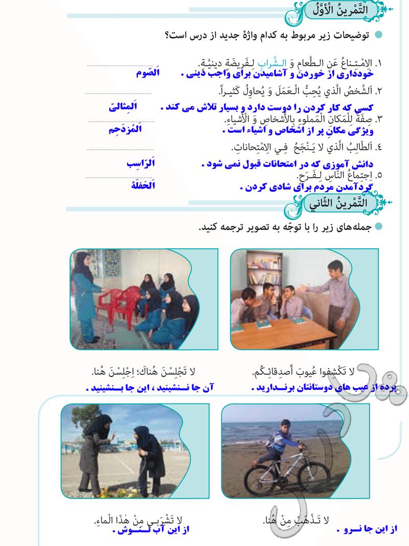 حل تمرین 1 و 2 درس 6 عربی نهم