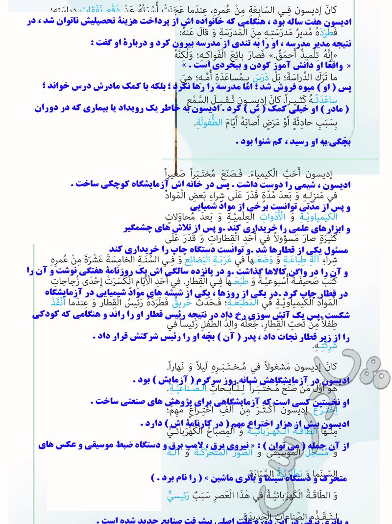 ترجمه درس 7 عربی نهم