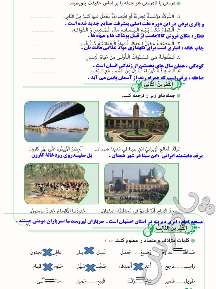 حل تمرین 1تا3 درس 6 عربی نهم
