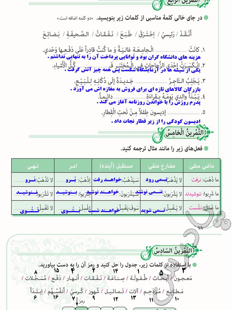 حل تمرین 4تا 6 درس 7 عربی نهم