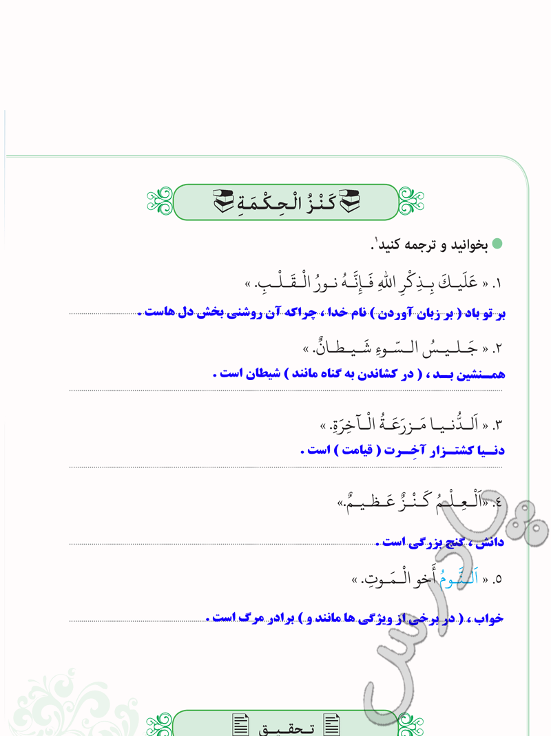 ترجمه کنزالحکمه درس 7 عربی نهم
