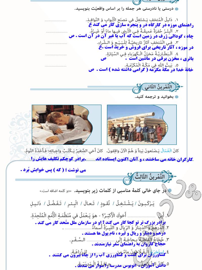 حل تمرین 1 تا3 درس 8 عربی نهم