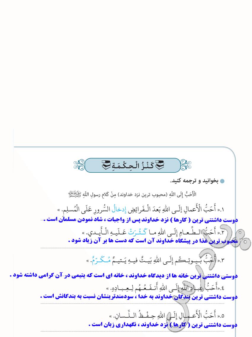ترجمه کنزالحکمه درس 8 عربی نهم