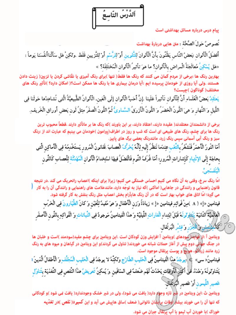 ترجمه درس 9 عربی نهم
