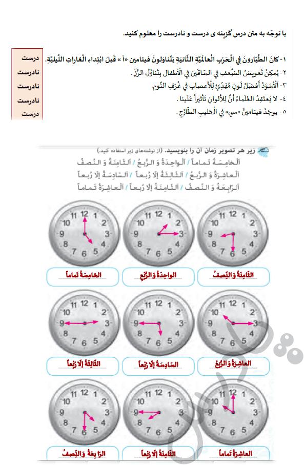 حل تمرین متن درس 9 عربی نهم