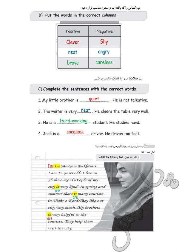 حل تمرین های 6 و7 درس اول کتاب کار زبان نهم
