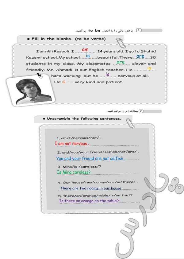 حل تمرین 1 و 2 درس اول زبان انگلیسی نهم