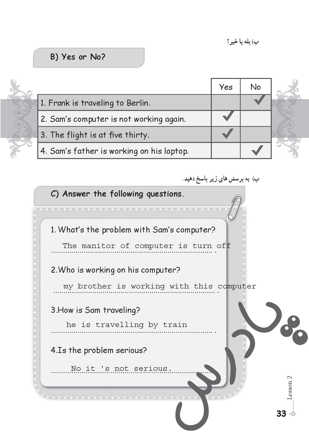حل تمرین 11 درس 2 کتاب کار زبان نهم