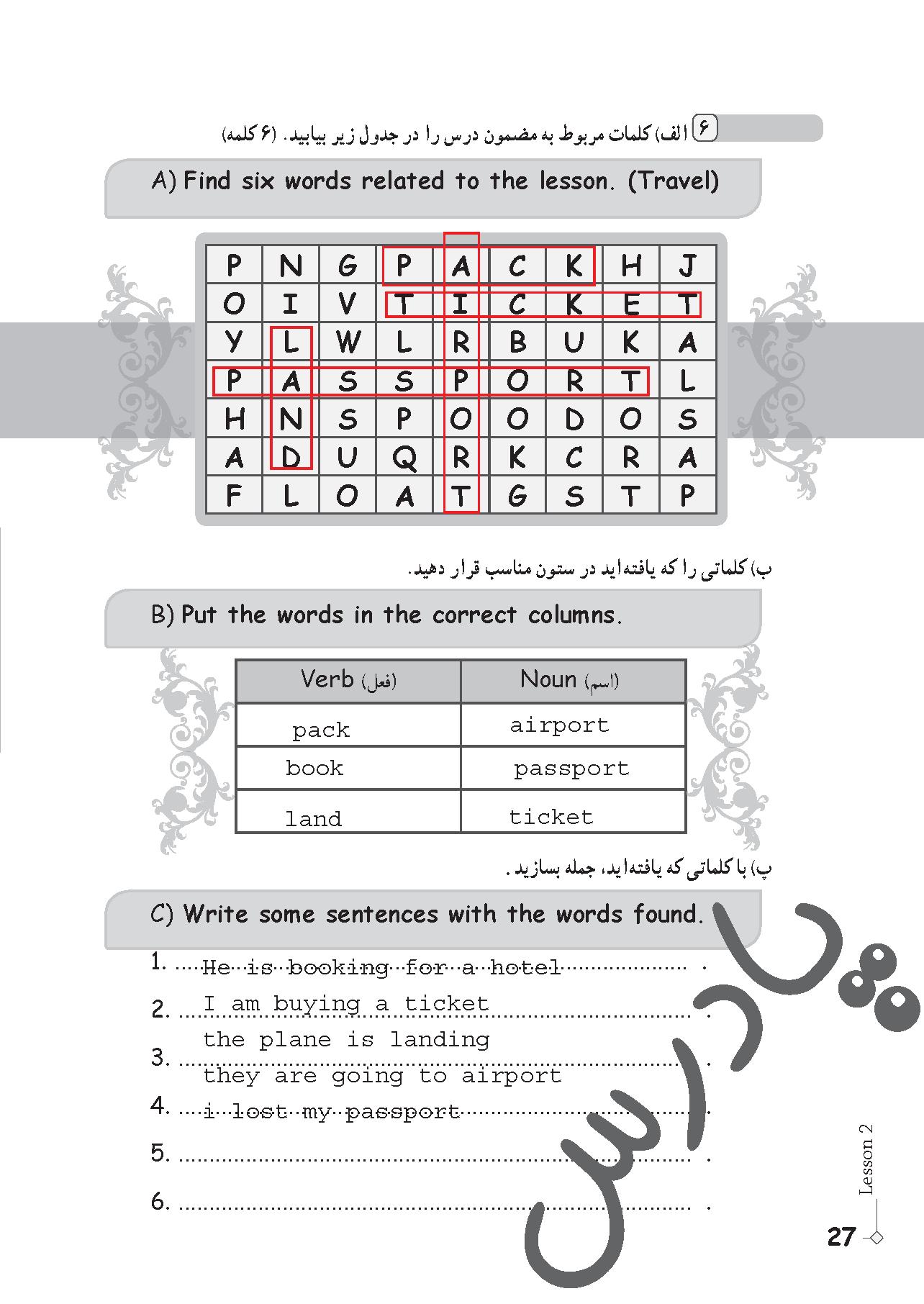 حل تمرین 6 درس 2 کتاب کار زبان نهم