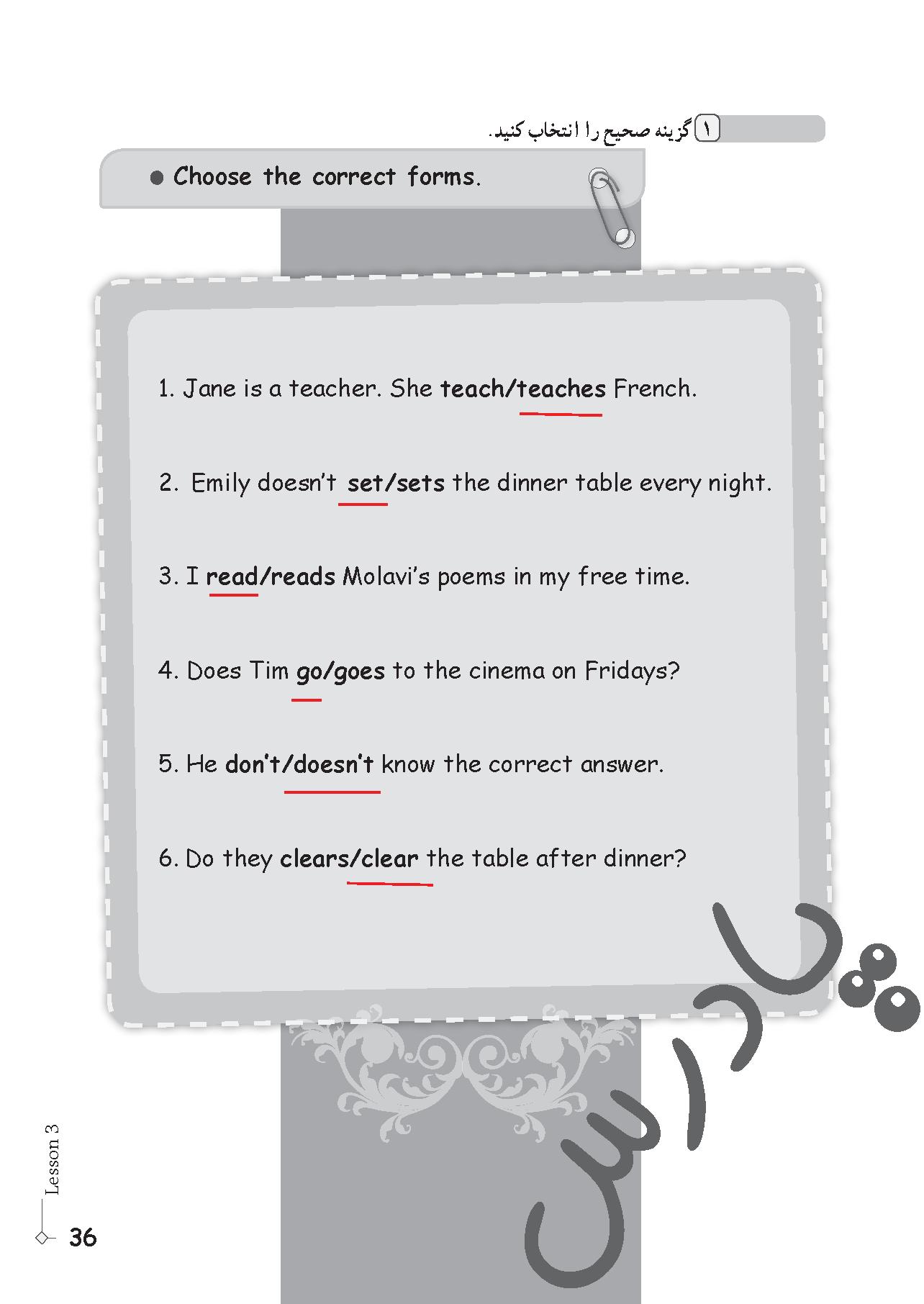 حل تمرین 1 درس3 کتاب کار زبان نهم